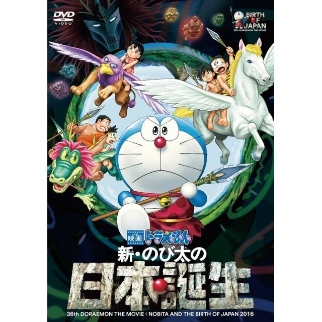Theatrical Anime Feature Doraemon - Nobita And The Birth Of Japan 2016