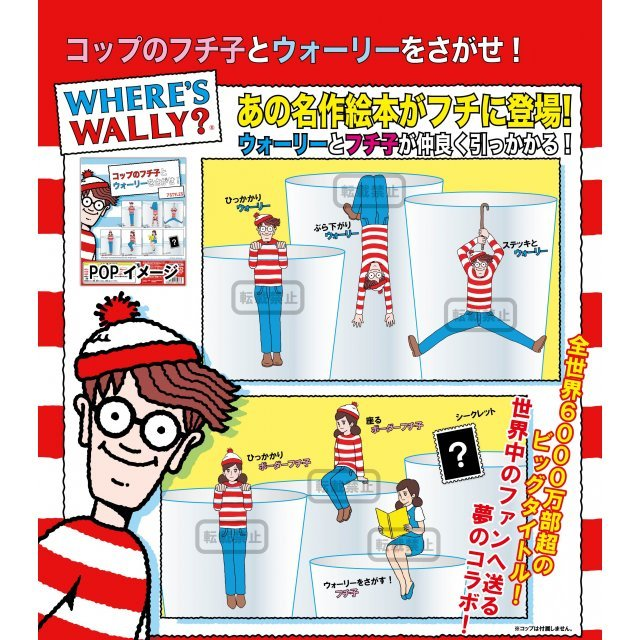 Cup no Fuchiko Where's Wally? (Random Single)
