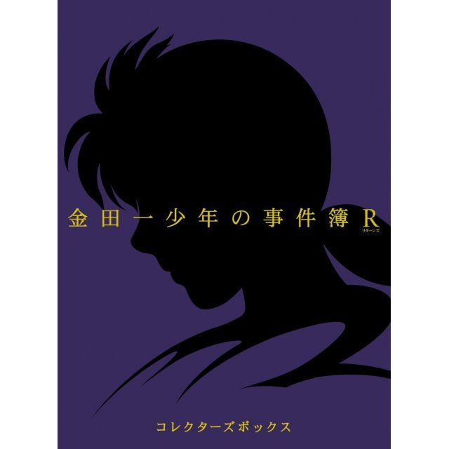 Kindaichi Case Files R Dvd Box II [Limited Edition]