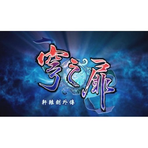 Xuan-Yuan Sword: The Gate of Firmament (English & Chinese Subs)