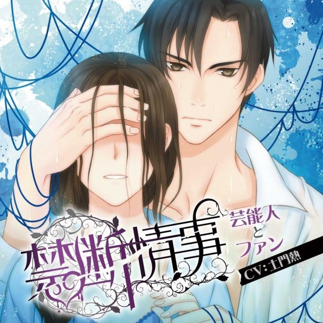 Velvet Voice Bouquet Drama Cd - Kindan Joji Geinojin To Fan