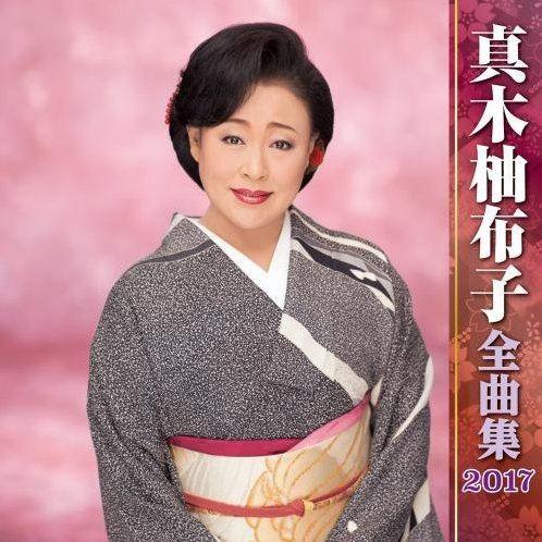Enka Yuko Maki Zenkyoku Shu 2017 Maki Yuko