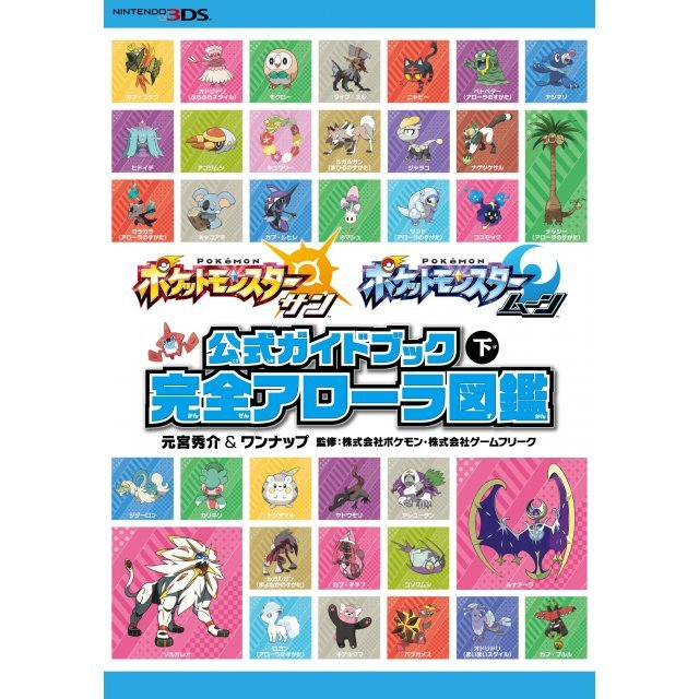 Pokemon Sun and Moon Official Guidebook Second Perfect Arolla Capture