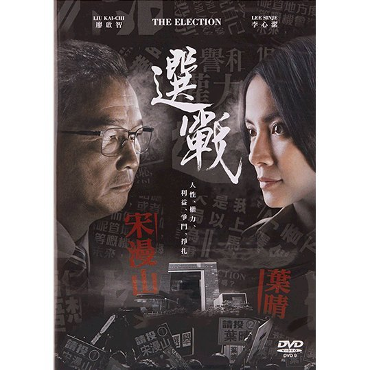 Election Season 1 [6DVD]