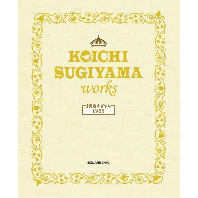 Yan Dragon Quest 30th Anniversary Koichi Sugiyama Works - Hero Too LV85