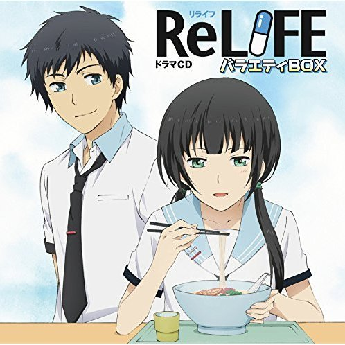 Relife Drama Cd Variety Box