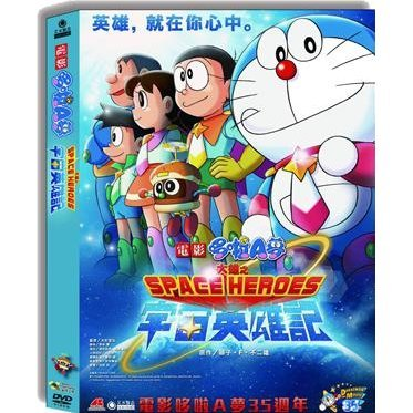 Doraemon The Movie: Nobita and The Space Heroes