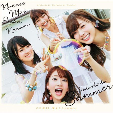 Hadashi de Summer (Type B CD+DVD)