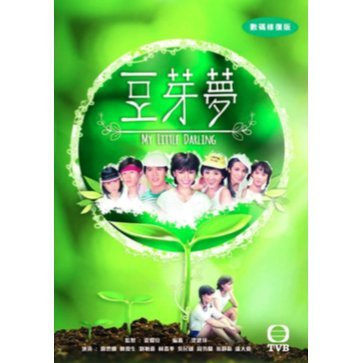 My Little Darling [2DVD]