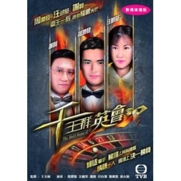 The Shell Game II [4DVD]