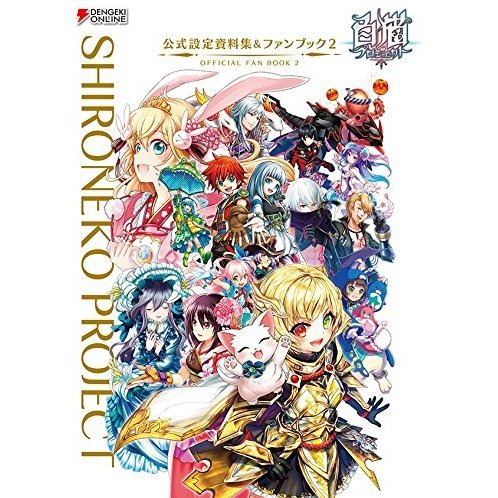 Shironeko Project Official Setting Data And Fan Book 2