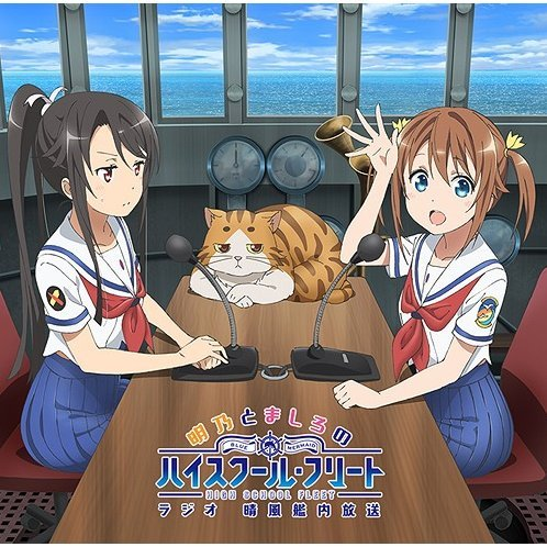 Akino To Mashiro No High School Fleet Radio Swifu Kannai Hoso Vol.1 Radio Cd [CD+CD-ROM]