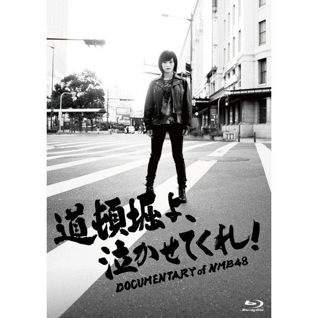 Dotonbori Yo Nakasetekure! Documentary Of Nmb48 Blu-ray Special Edition
