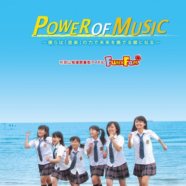 Power Of Music [Wa Edition]