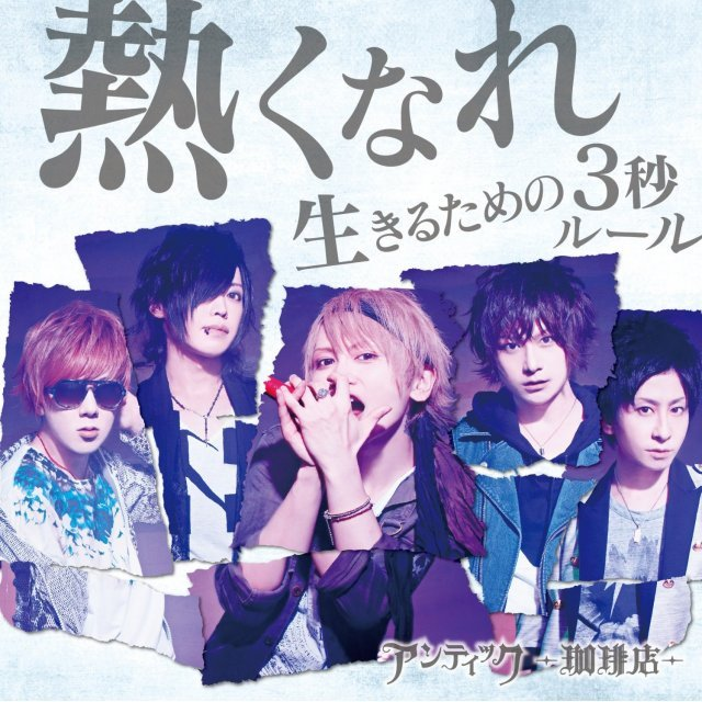 Atsukunare / Ikirutame No 3 Byo Rule [CD+DVD Limited Edition Type A]