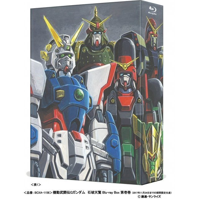Mobile Fighter G Gundam Sekiha Tenkyo Blu-ray Box 1 [Limited Pressing]