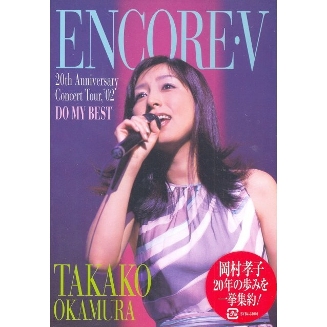 Encore V- 20th Anniversary Concert tour 02 Do My Best