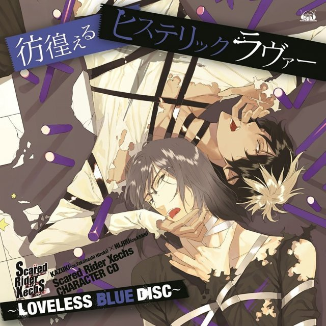 Loveless Blue Disc - Samayoeru Hysteric Lover - Scared Rider Xechs Character Cd [Reissue Edition]