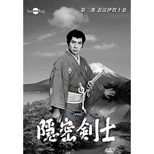 Onmitsu Kenshi 3 - Ninpo Iga Junin Hd Master Edition Dvd Memorial Set - Senkosha 75th Anniversary