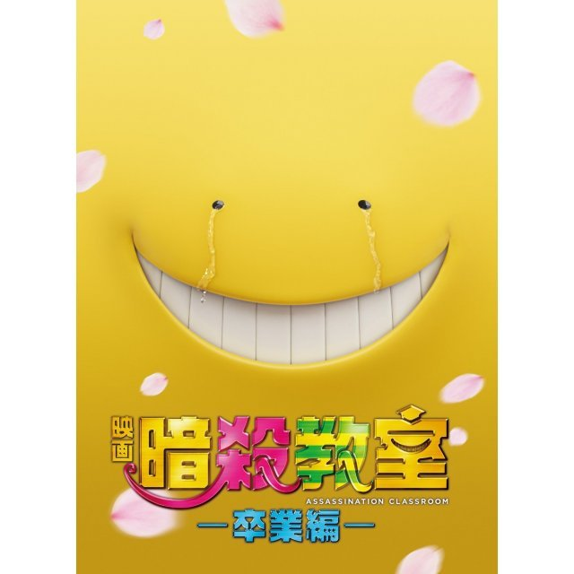 Assassination Classroom - Graduation Special Edition