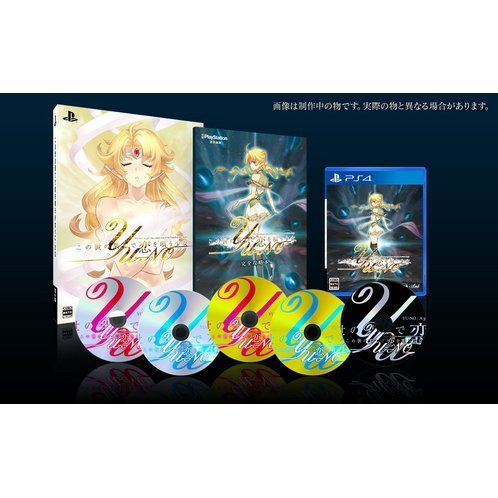 Kono Yo no Hate de Koi wo Utau Shoujo YU-NO [3D Crystal Set ebten Limited Edition]