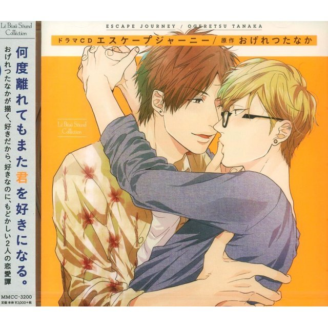 Escape Journey Lebeau Sound Collection Drama Cd