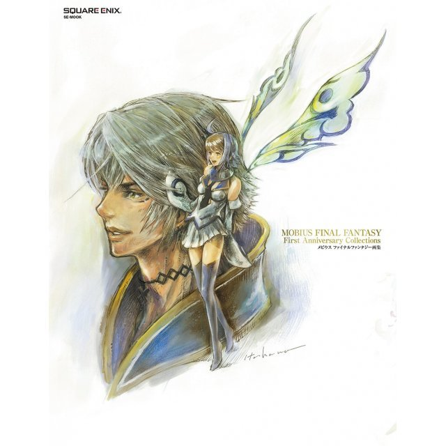 Mobius Final Fantasy Illustration First Anniversary Collections