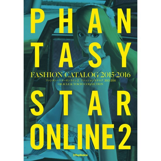 Phantasy Star Online 2 Fashion Catalog 2015-2016 Oracle And Tokyo Collection