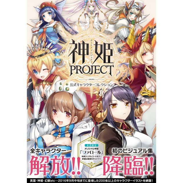 Shinki Project Official Character Collection