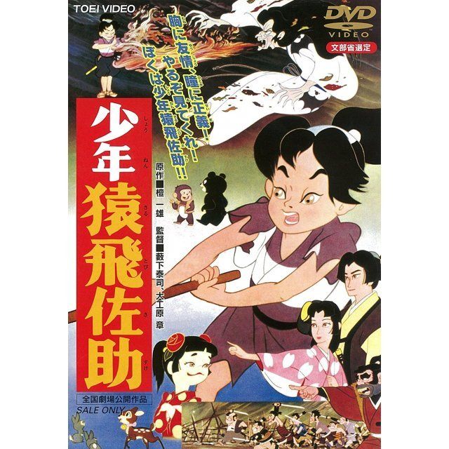 Shonen Sarutobi Sasuke [Priced-down Reissue]