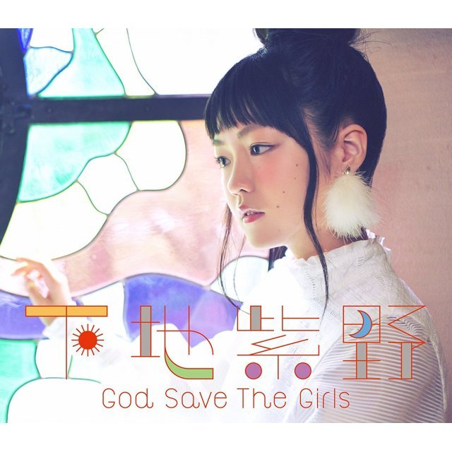 God Save The Girl (Magic Of Stella Intro Theme) [CD+DVD Limited Edition]