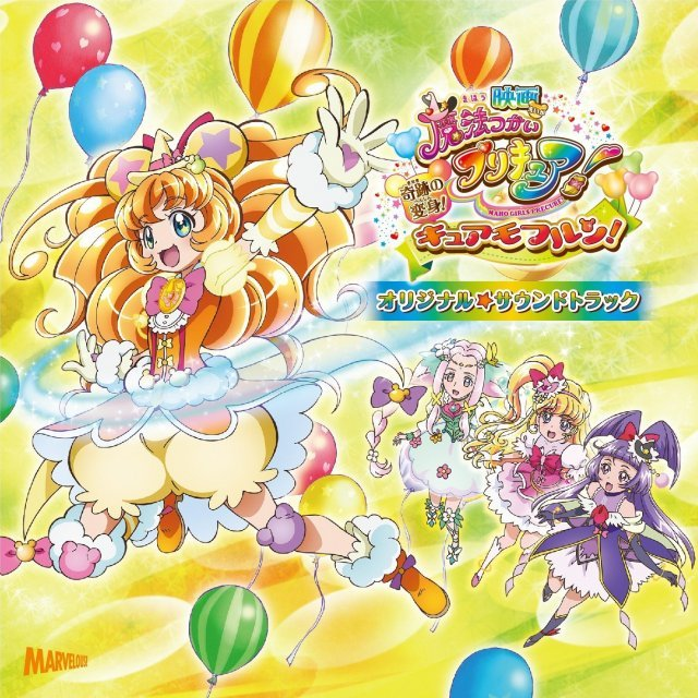 Mahoutsukai Precure! Original Soundtrack