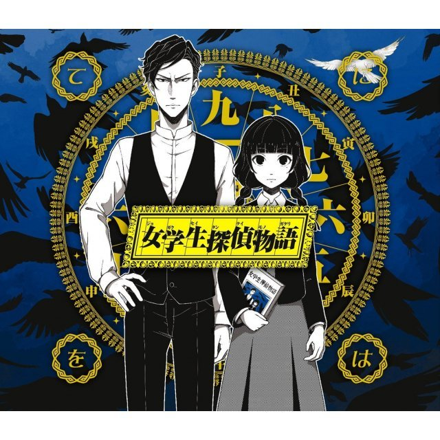Jogakusei Tantei Monogatari [CD+DVD Limited Edition]