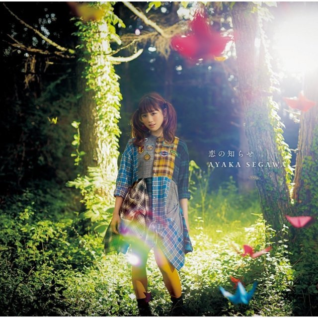 Koi No Shirase [CD+DVD Limited Edition]