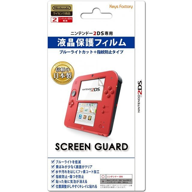 Blue Light Cut and Anti-Fingerprint Type Screen Guard for 2DS