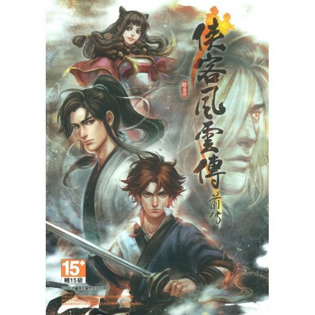 Tale of Wuxia:The Pre-Sequel (Chinese Subs)