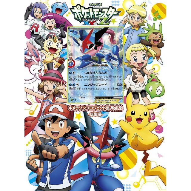 Pokemon Xy And Z Character Song Project Shu Vol.2 - Soushuu Hen [CD+DVD Limited Edition Type B]