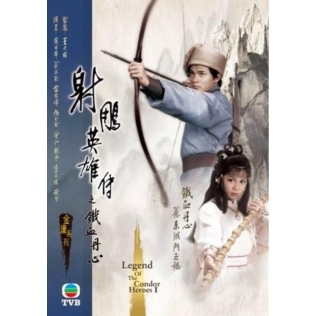 Legend of The Condor Heroes I (EP 1-19)