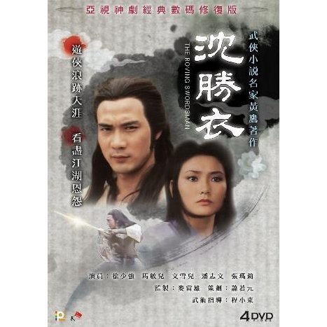 The Roving Swordsman (Epi. 1-16) (End)
