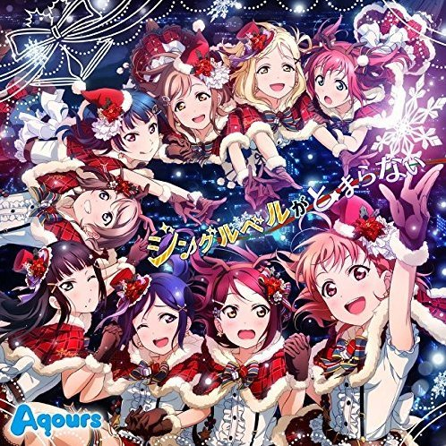 Love Live! School Idol Festival Aqours Collabo Single - Jingle Bell Ga Tomaranai