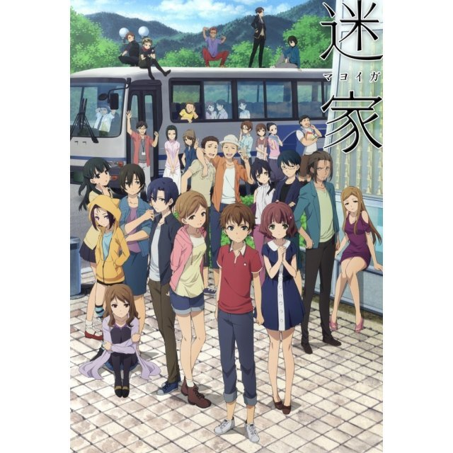 The Lost Village / Mayoiga Vol.6