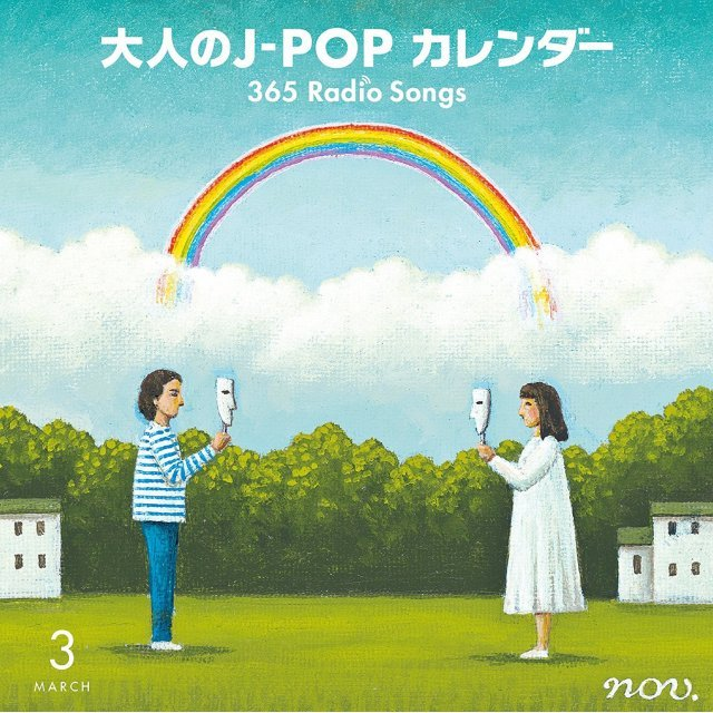 J-Pop Calender - 365 Radio Songs 3 Gatsu - Deai To Hatsukoi