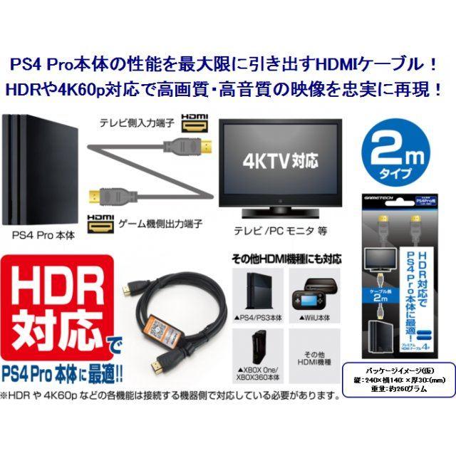 Premium HDMI Cable (2M)