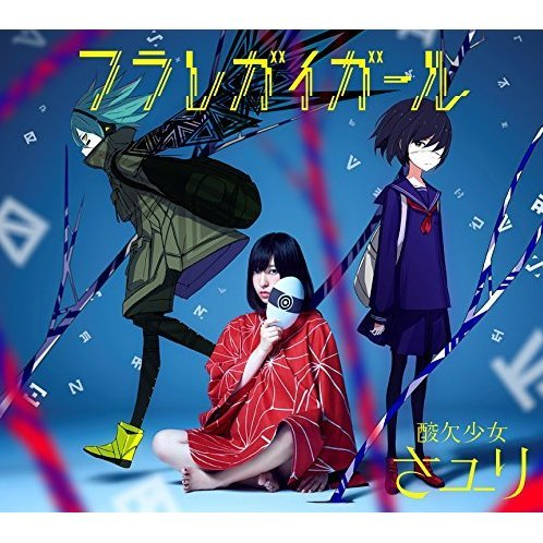 Furaregai Girl [CD+DVD Limited Edition Type B]