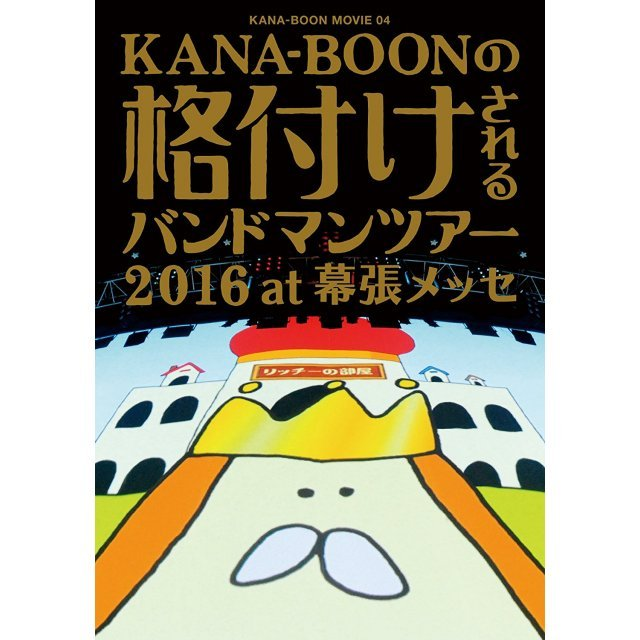 Kana-Boon Movie 04 Kana-boon No Kakuzuke Sareru Band Man Tour 2016 At Makuhari Messe
