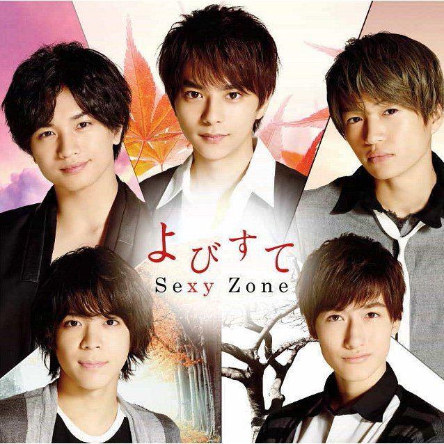 Sexy zone sexy zone
