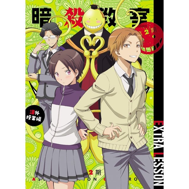 Assassination Classroom - Dai 2 Ki Kagai Jugyo Hen [DVD+CD Limited Edition]