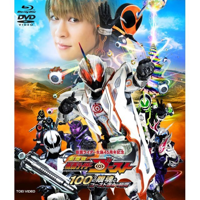 Kamen Rider Ghost The Movie: The 100 Eyecons And Ghost's Fateful Moment [Blu-ray+DVD]