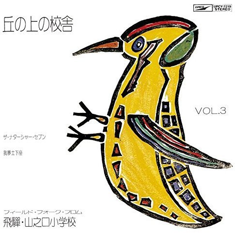 Oka No Ue No Kosha Field Folk From Hida Yamanokuchi Shogakko Vol.3 +1