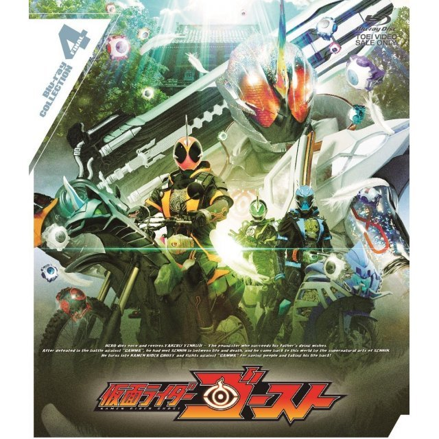 Kamen Rider Ghost Blu-ray Collection 4